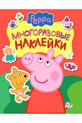 Многоразовые наклейки Peppa Pig