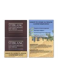 Косметические наборы для ухода STEBLANC
