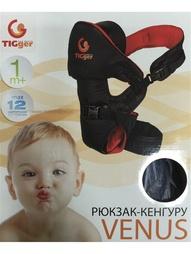 Переноски для детей TIGger