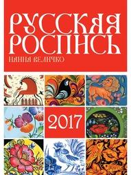 Календари Хоббитека