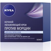 NIVEA Ночной увлажняющий крем против морщин 50 мл