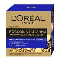 L`OREAL Экстраординарная ночная крем-маска Роскошь Питания 50 мл