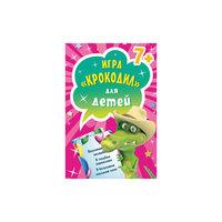 Игра «Крокодил» для детей (45 карточек) ПИТЕР