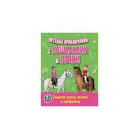 Веселые приключения с лошадками и пони! Задания, пазлы, тесты и лабиринты ПИТЕР