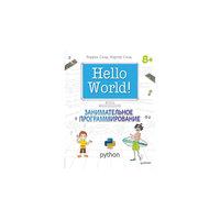 Hello World! Занимательное программирование ПИТЕР