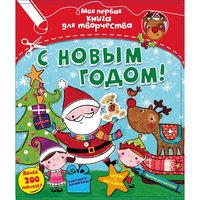 """Книга с наклейками """"С Новым годом!"""" Махаон"""