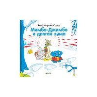 Мимбо-Джимбо и долгая зима, Я. М. Стрид Clever