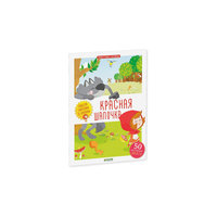 Красная Шапочка, Любимые сказки с наклейками Clever
