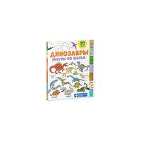 Динозавры, Рисуем по шагам Clever