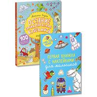 """Комплект """"Осенние приключения для мальчиков с наклейками"""" (2 книги) Clever"""