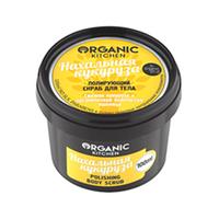 Скрабы и пилинги Organic Shop