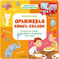 Оранжевая книга сказок Clever