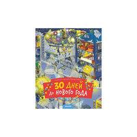 30 дней до Нового года, В. Разакова Clever
