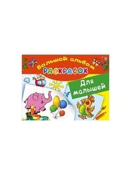Раскраски Издательство АСТ