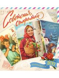Календари Даринчи