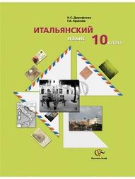 Учебники Вентана-Граф