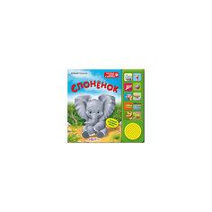 """Книга с 10 кнопками """"Слоненок"""" Азбукварик"""
