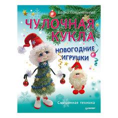 "Чулочная кукла ""Новогодние игрушки"" ПИТЕР"