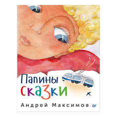 Папины сказки, А.М. Максимов ПИТЕР