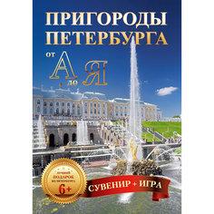 "Карточки ""Пригороды Петербурга от А до Я"" ПИТЕР"