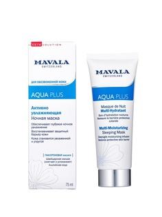 Косметические маски Mavala