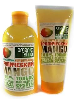 Косметические наборы для ухода Organic Shop