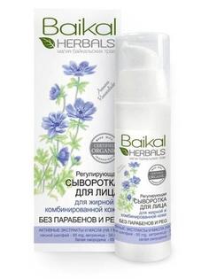 Сыворотки BAIKAL HERBALS