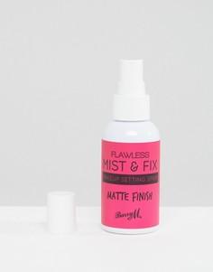 Спрей для закрепления макияжа Barry M Make Mist & Fix Matte Finish, 50 мл - Бесцветный