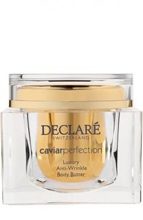 Питательный крем-люкс для тела с экстрактом черной икры Luxury Anti-Wrinkle Body Butter Declare