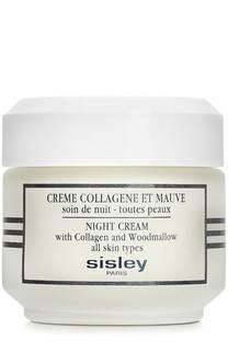 Ночной крем с коллагеном и мальвой Night Cream With Collagen and Woodmallow Sisley