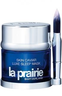 Ночная маска для лица Skin Caviar Sleep Mask La Prairie