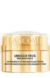 Крем для кожи вокруг глаз Absolue Yeux Precious Cells Lancome