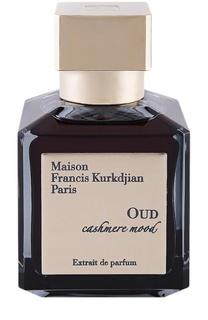 Парфюмерная вода Oud Cashmere Mood Maison Francis Kurkdjian