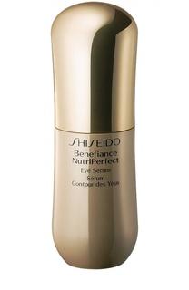 Сыворотка для кожи вокруг глаз Benefiance NutriPerfect Shiseido