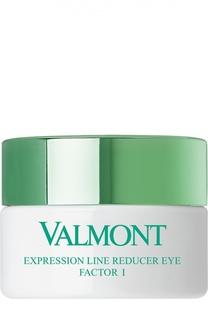 Крем для борьбы с мимическими морщинами для глаз Фактор I Valmont
