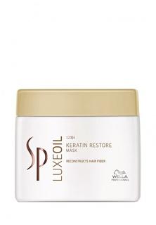Маска для восстановления кератина волос Wella SP