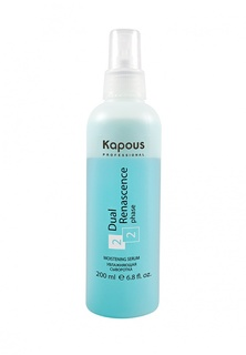 Сыворотка Kapous