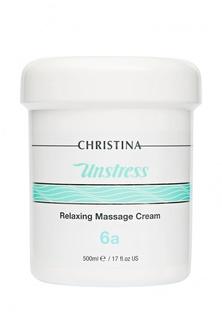 Крем массажный расслабляющий Christina