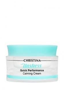 Крем успокаивающий Christina
