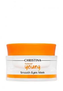 Маска для сглаживания морщин в области глаз Christina
