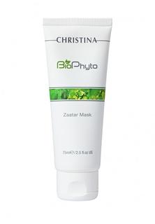 Био-фито успокаивающая маска Christina