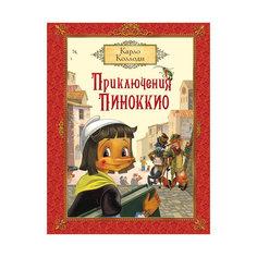Приключения Пиноккио, К. Коллоди Росмэн