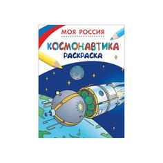 """Раскраска """"Космонавтика"""", Моя Россия Росмэн"""