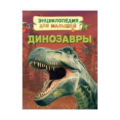 """Энциклопедия для малышей """"Динозавры"""" Росмэн"""