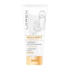 LOREN COSMETIC Пеночка для снятия макияжа с протеинами молока 100 МЛ