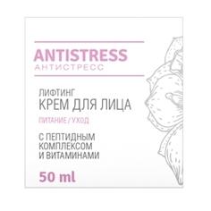 LOREN COSMETIC Лифтинг крем для лица с пептидным комплексом и витаминами 50 МЛ