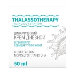 LOREN COSMETIC Динамический дневной крем с экстрактом морского планктона 50 МЛ