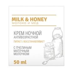 LOREN COSMETIC Крем ночной антивозрастной с пчелиным маточным молочком 50 МЛ