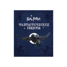 Гарри Поттер. Фантастические существа Росмэн
