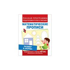 """Математические прописи """"Размер и форма"""" Росмэн"""